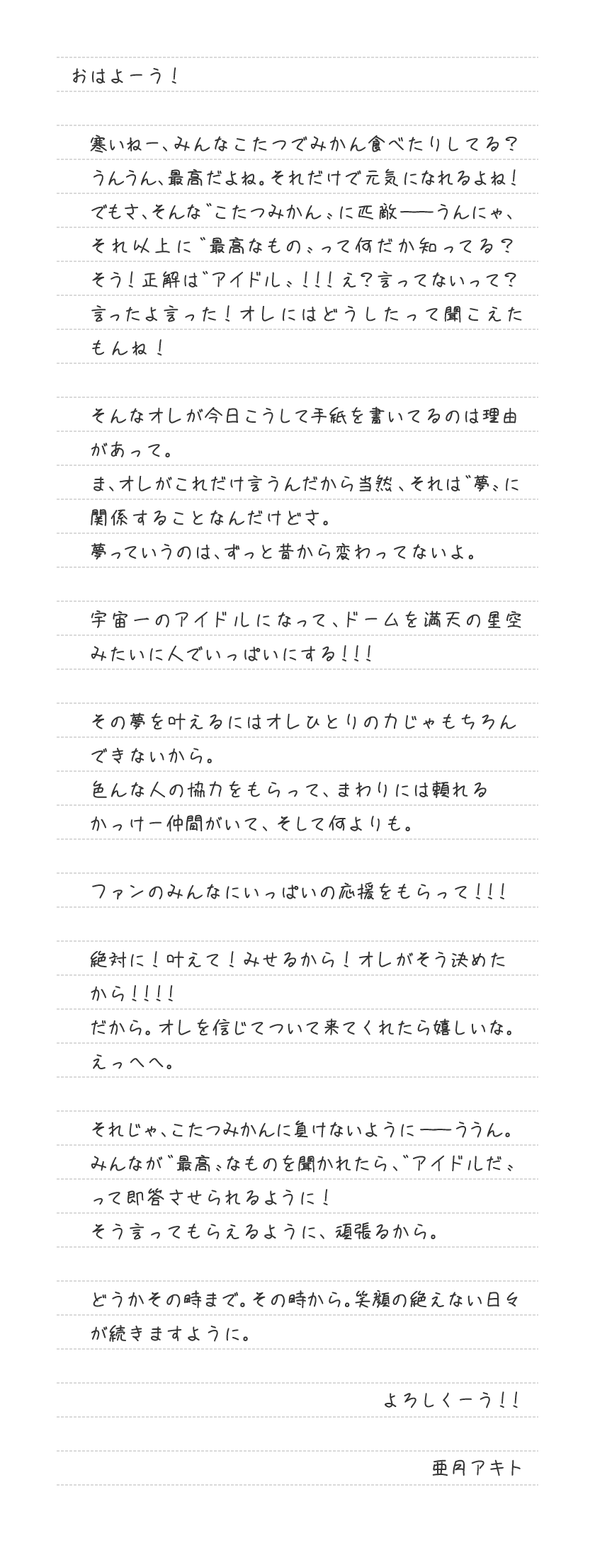 アキトの手紙