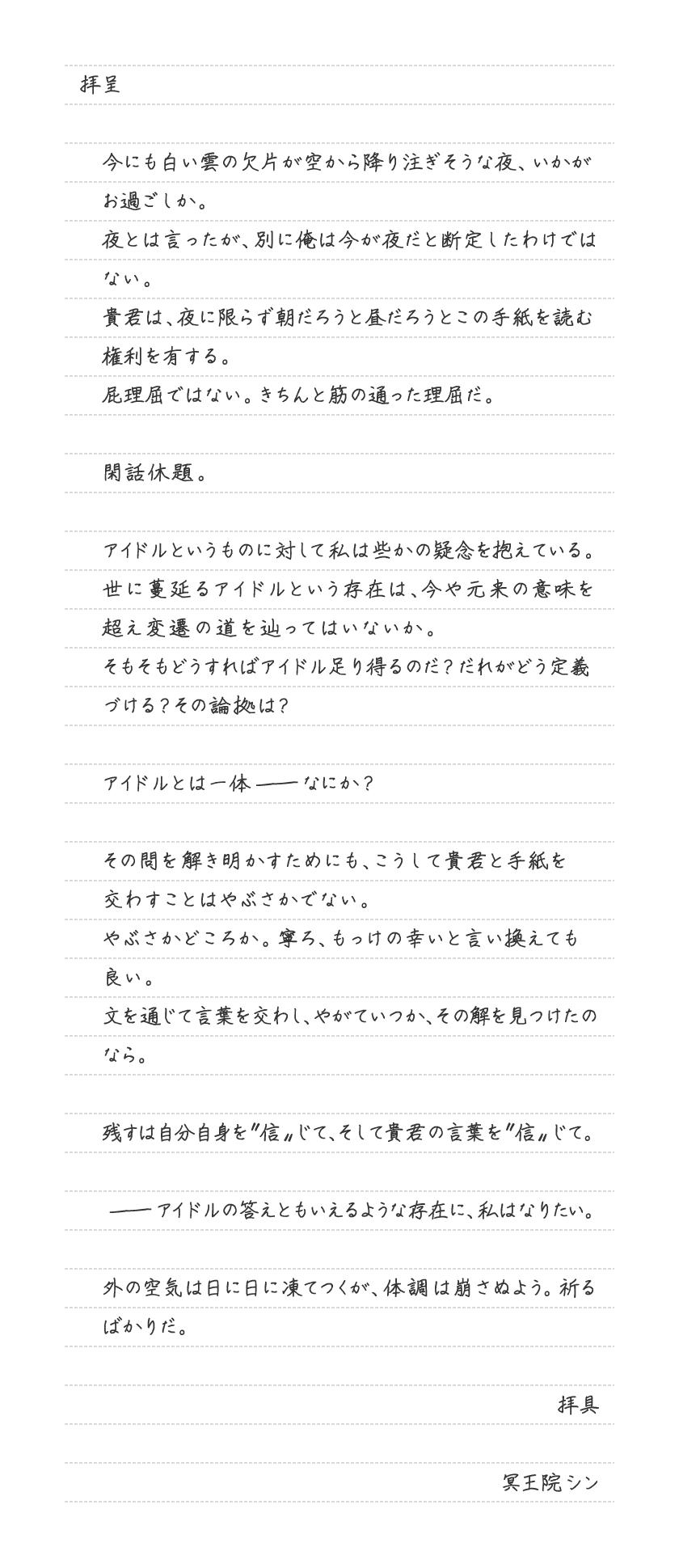 シンの手紙