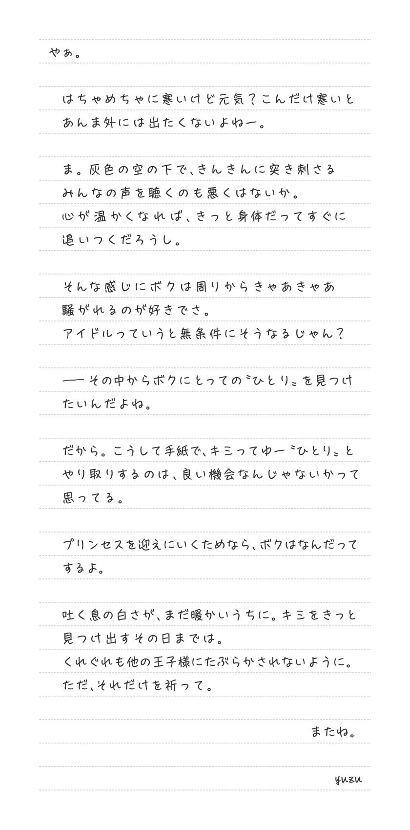 yuzuの手紙