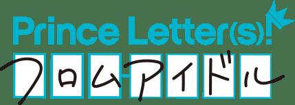 Prince Letter(s)! フロムアイドル